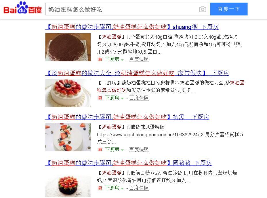 奶油蛋糕怎么做好吃的搜索结果