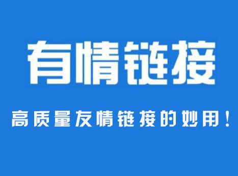 徐州seo顾问:高质量友链的妙用!