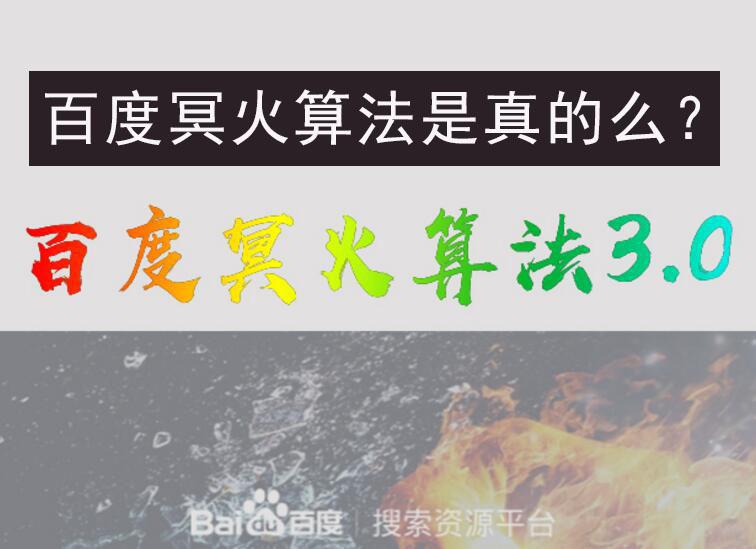 辉煌电商seo:百度冥火算法3.0上线,大部分网站降权是真的么?