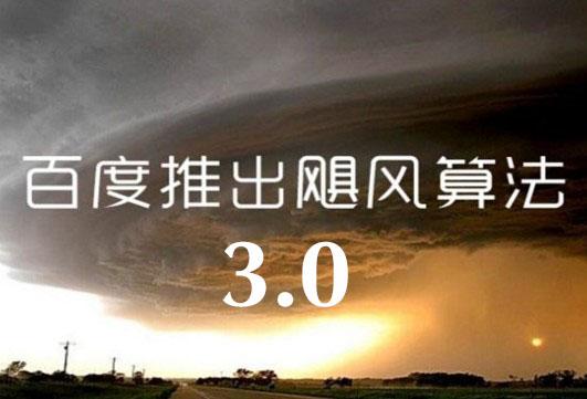 飓风3.0即将上线:跨领域采集及站群将会被打击!