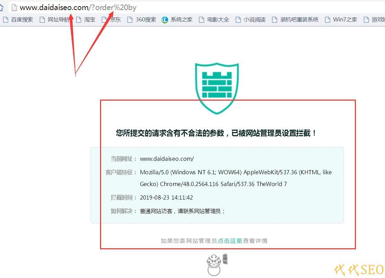 检测WEB防护模块是否生效