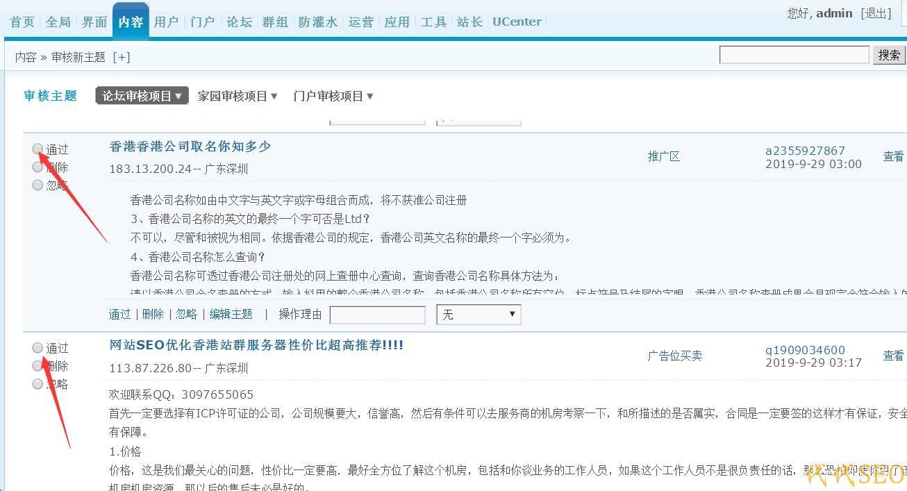 大站数据帖子审核