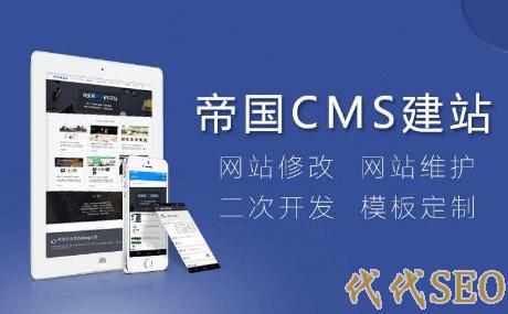 帝国cms个人博客程序