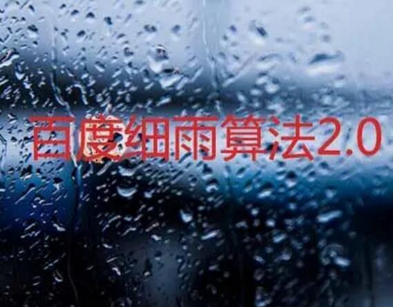 百度算法细雨2.0正式上线,打击B2B低质量站点(详细解读)!