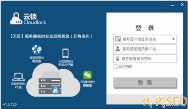 云锁防御软件