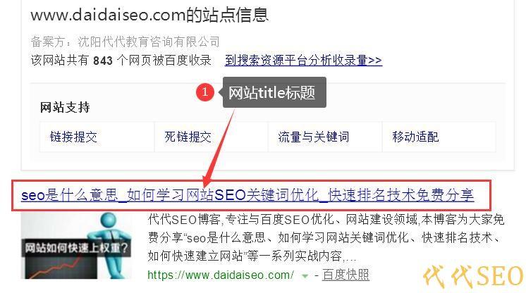 如何修改网站seo标题不被降权或惩罚?