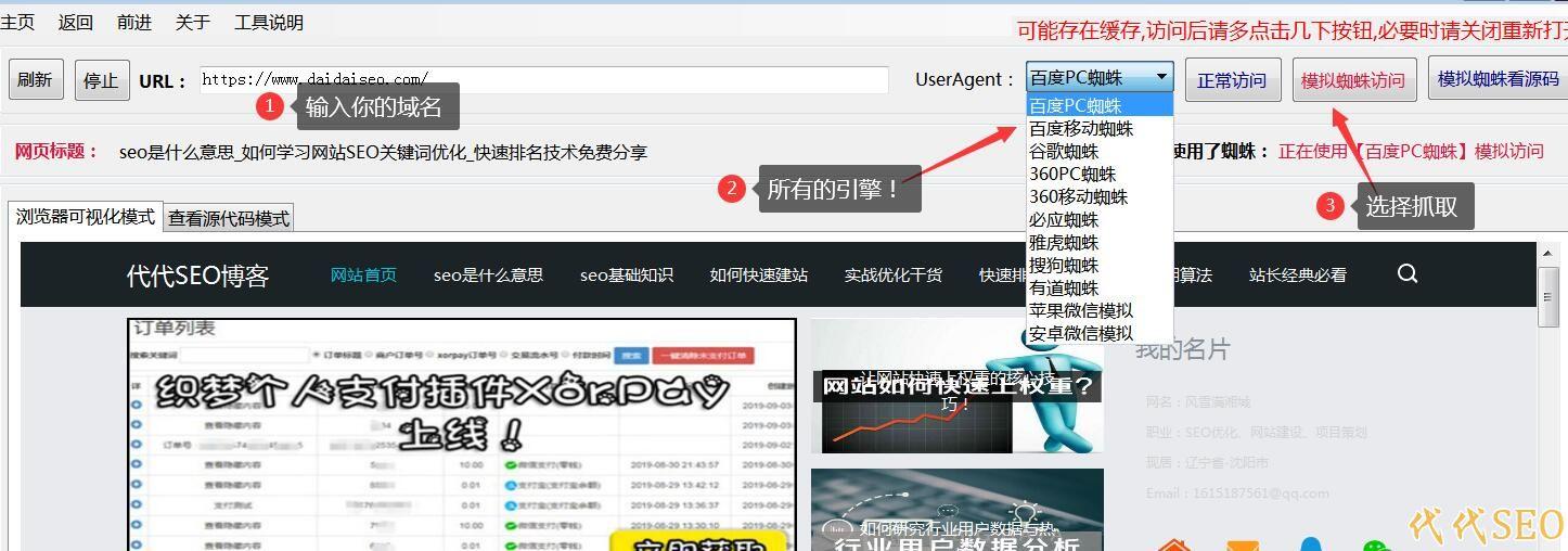 蜘蛛模拟抓取工具/可看网页源码版/支持所有搜索引擎!