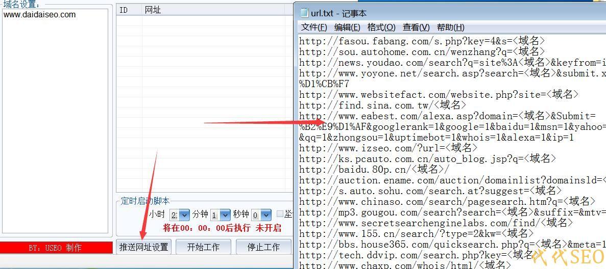 SEO外链优化/引蜘蛛/发外链助手(可自定义外链链接)!