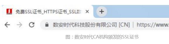 数安时代CA机构颁发的SSL证书
